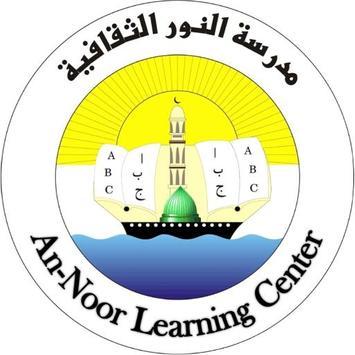 Annoor Learning apk screenshot