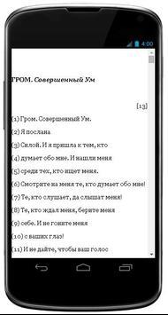 Апокриф Гром | Совершенный Ум apk screenshot