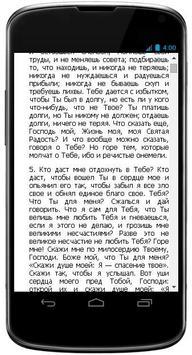 Блаженный Августин Аврелий apk screenshot