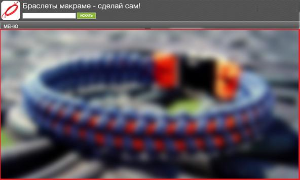 Браслеты макраме apk screenshot