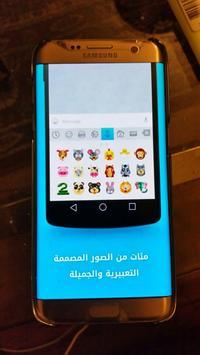 Chatt Tell apk screenshot