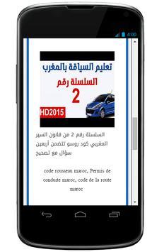 Code de la route Maroc 2015 apk screenshot