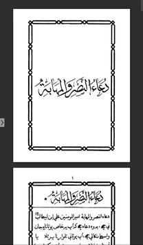Dua e Nasr Wal Mahabah poster