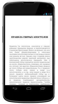 Духовные чтения apk screenshot