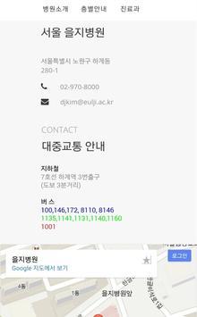 EMC 홍보 apk screenshot