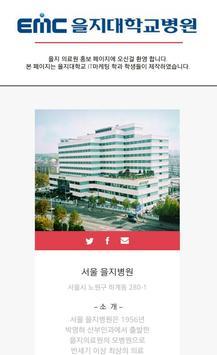 EMC 홍보 poster