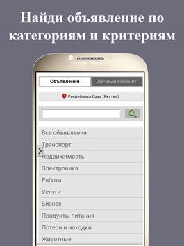 Эргиэн apk screenshot