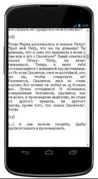 Евангелие от Марии Магдалины apk screenshot