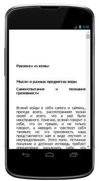 Феофан Затворник. Проповеди apk screenshot