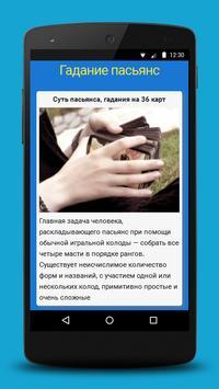 Гадание пасьянс apk screenshot