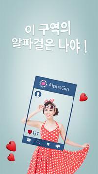 만남 조건 채팅 즉석 만남어플 -알파걸스 poster