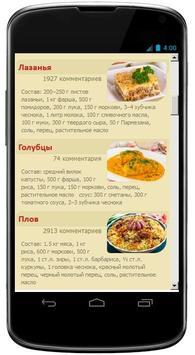 Вкусные домашние рецепты poster
