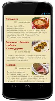 Вкусные домашние рецепты apk screenshot