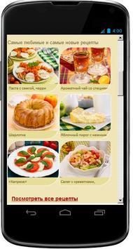 Вкусные рецепты пошагово poster
