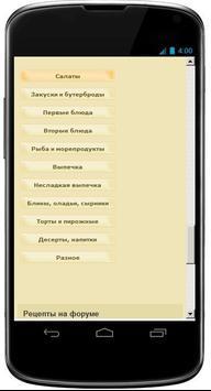 Вкусные рецепты пошагово apk screenshot