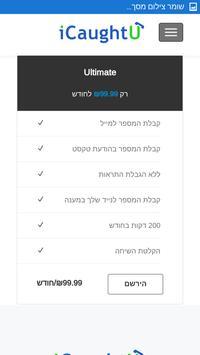 ICaughtU -Unmask Blocked Calls apk screenshot