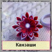 Канзаши icon