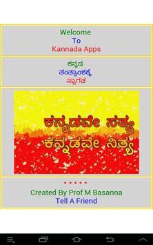 Kannada Keyboard poster