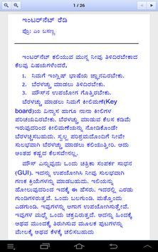 Kannada Internet apk screenshot
