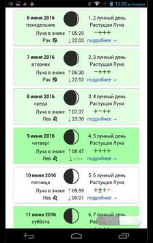 Календарь стрижек apk screenshot