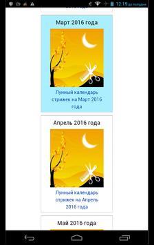 Календарь стрижек poster