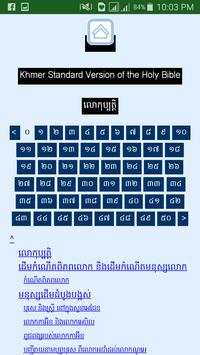 Khmer Bible KHSV apk screenshot
