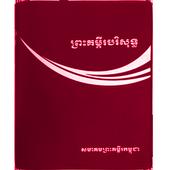 Khmer Bible KHSV icon
