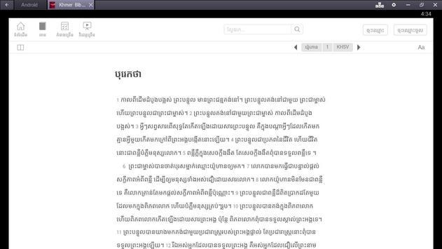 Khmer Bible KHSV apk screenshot