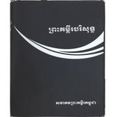 Khmer Bible App icon