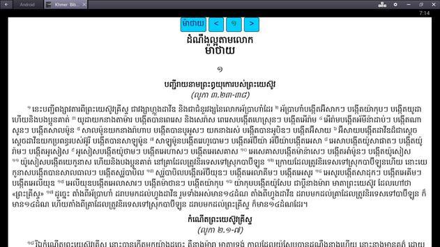 Khmer Bible App apk screenshot