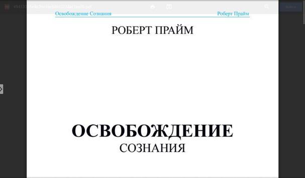 Книга Освобождение Сознания apk screenshot