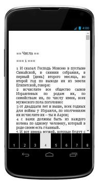 Книга Иисуса Навина apk screenshot