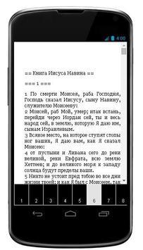 Книга Царств. Ветхий Завет apk screenshot