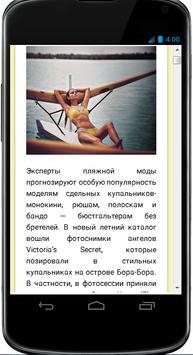 Купальники apk screenshot