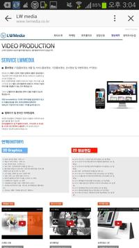 엘더블유미디어 apk screenshot