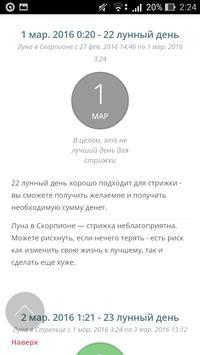 Лунный календарь стрижек apk screenshot