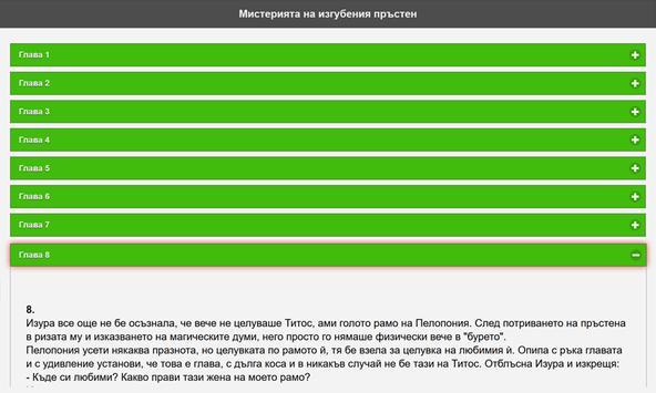 М. И. П. apk screenshot