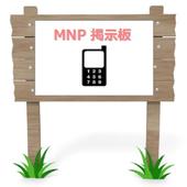 MNP掲示板 icon