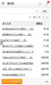 MNP掲示板 apk screenshot