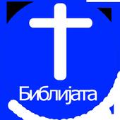 Macedonian Bible icon