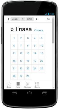 Macedonian Bible apk screenshot