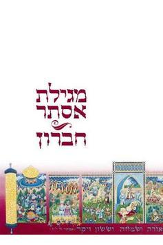 מגילת אסתרMegilat Esther poster