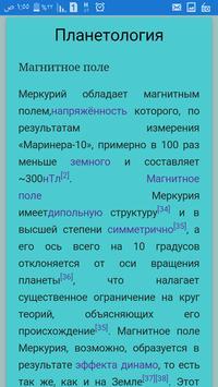 Меркурий apk screenshot