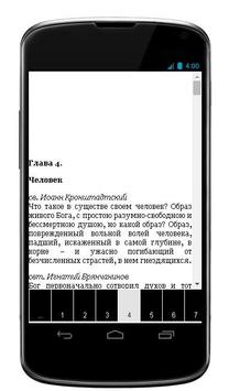 Монашеское делание apk screenshot