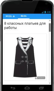 Мода, советы и секреты apk screenshot