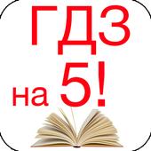 Моя домашка на 5 ГДЗ icon