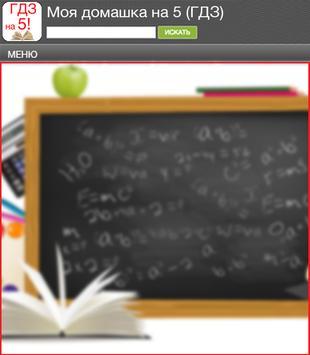 Моя домашка на 5 ГДЗ apk screenshot