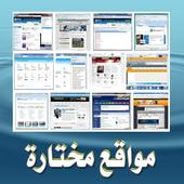 مواقعي المختارة icon