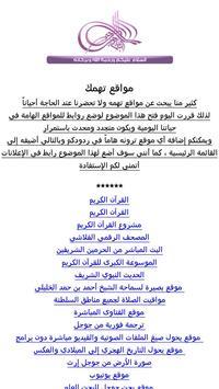مواقعي المختارة apk screenshot