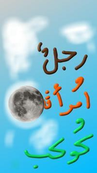 فصل في أدب العشق poster